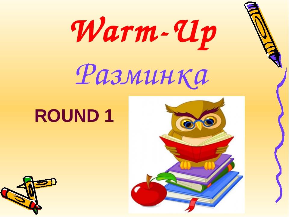 Warm-Up Разминка ROUND 1