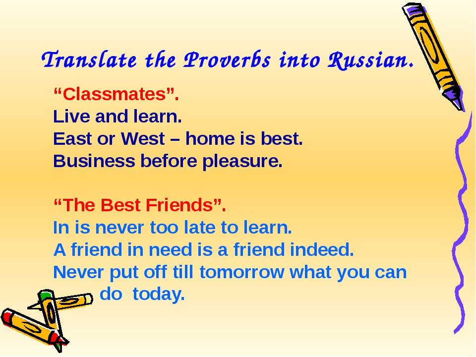 """Translate the Proverbs into Russian. """"Classmates"""". Live and learn. East or We..."""