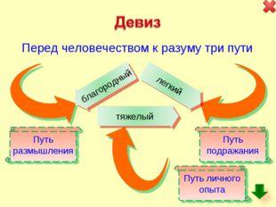 Перед человечеством к разуму три пути Путь размышления Путь подражания Путь л