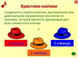 Соедините в горизонтальном, вертикальном или диагональном направлении три кле