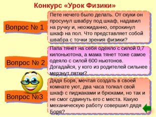 Вопрос № 1 Вопрос № 2 Вопрос №3 Пете нечего было делать. От скуки он просунул
