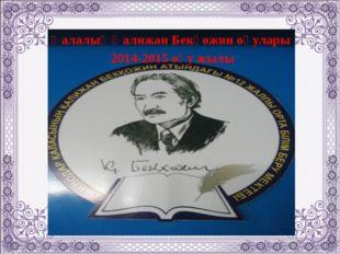 Қалалық Қалижан Бекқожин оқулары 2014-2015 оқу жылы