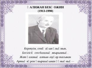 ҚАЛИЖАН БЕКҚОЖИН (1913-1990) Керекуім, сенің ақын ұлыңмын, Бесігісің сен бала