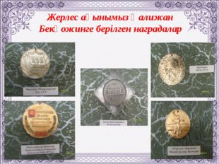Жерлес ақынымыз Қалижан Бекқожинге берілген наградалар