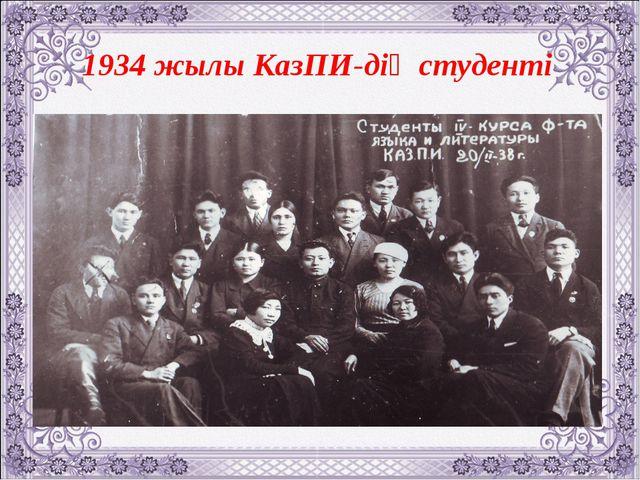1934 жылы КазПИ-дің студенті