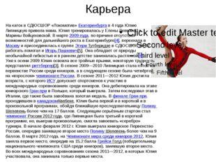 Карьера На каток в СДЮСШОР «Локомотив»Екатеринбургав 4 года Юлию Липницкую