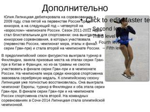 Дополнительно Юлия Липницкая дебютировала на соревнованиях в 2009 году, став