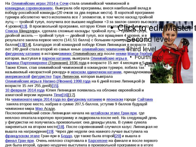 НаОлимпийских играх 2014 в Сочистала олимпийской чемпионкой вкомандных со...