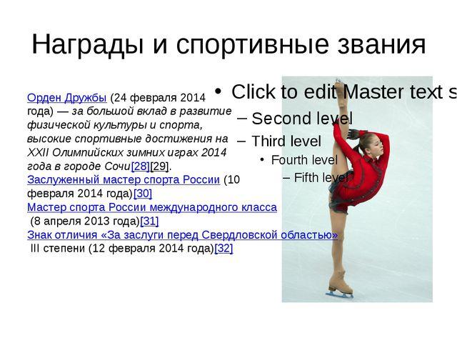 Награды и спортивные звания Орден Дружбы(24 февраля 2014 года)—за большой...