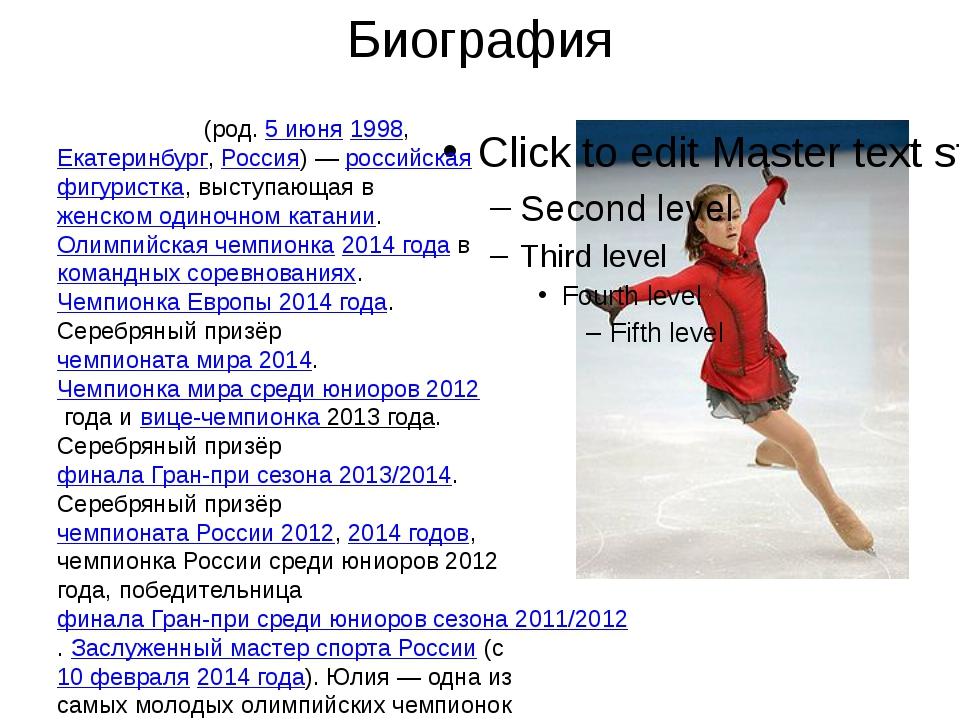 Биография Ю́лия Вячесла́вовна Липни́цкая(род.5 июня1998,Екатеринбург,Рос...
