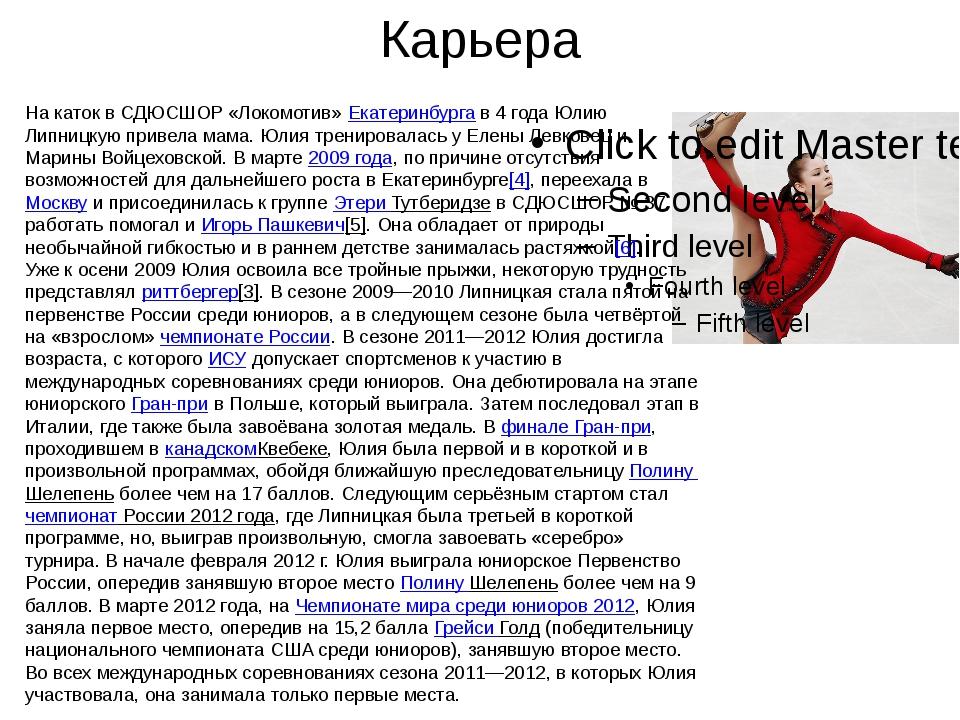 Карьера На каток в СДЮСШОР «Локомотив»Екатеринбургав 4 года Юлию Липницкую...