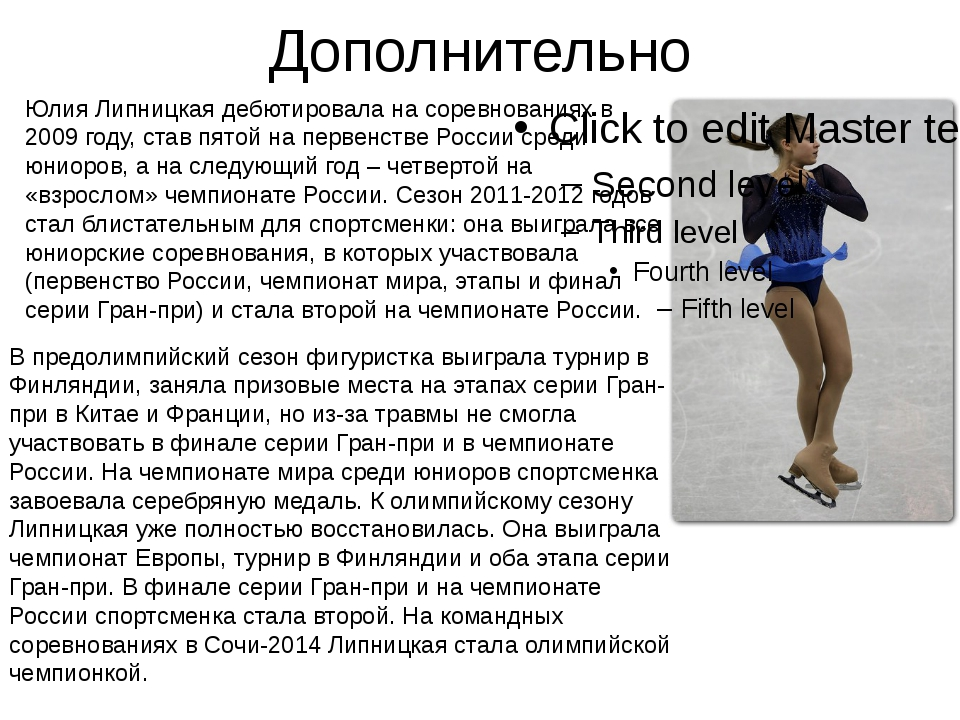 Дополнительно Юлия Липницкая дебютировала на соревнованиях в 2009 году, став...