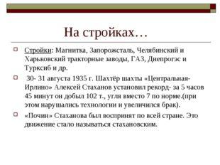 На стройках… Стройки: Магнитка, Запорожсталь, Челябинский и Харьковский трак