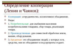 Определение кооперации (Ленин и Чаянов): Кооперация- сотрудничество, коллекти