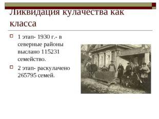 Ликвидация кулачества как класса 1 этап- 1930 г.- в северные районы выслано 1