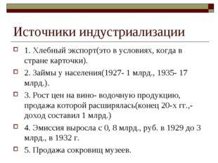 Источники индустриализации 1. Хлебный экспорт(это в условиях, когда в стране
