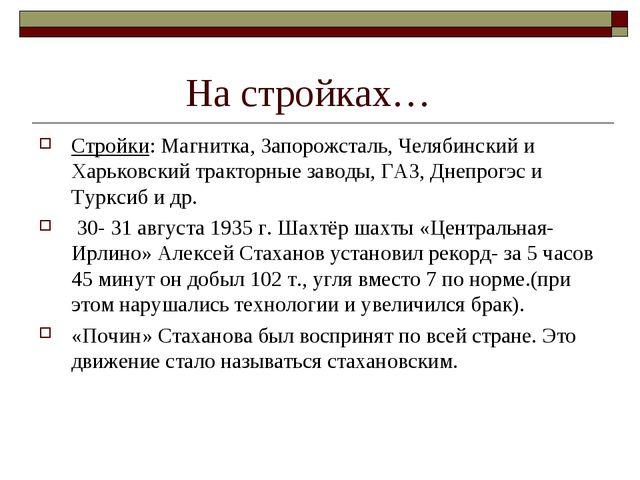 На стройках… Стройки: Магнитка, Запорожсталь, Челябинский и Харьковский трак...