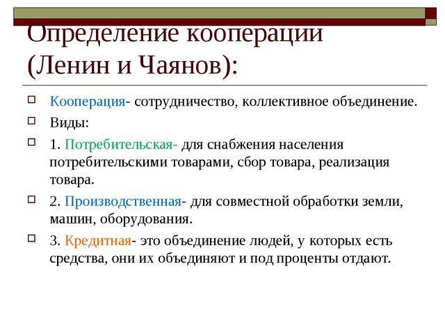 Определение кооперации (Ленин и Чаянов): Кооперация- сотрудничество, коллекти...