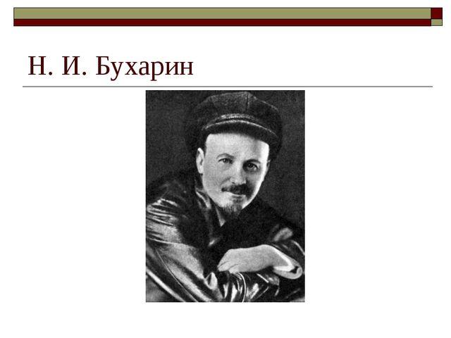 Н. И. Бухарин