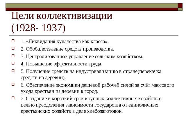Цели коллективизации (1928- 1937) 1. «Ликвидация кулачества как класса». 2. О...