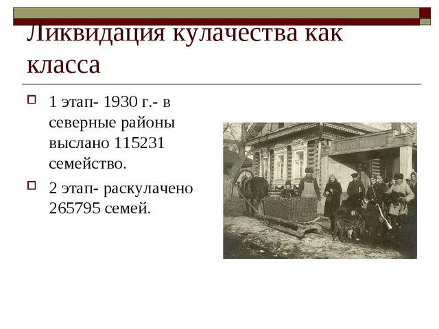 Ликвидация кулачества как класса 1 этап- 1930 г.- в северные районы выслано 1...