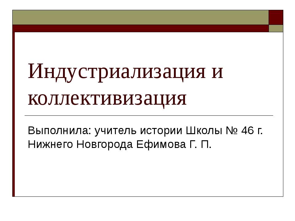 Индустриализация и коллективизация Выполнила: учитель истории Школы № 46 г. Н...