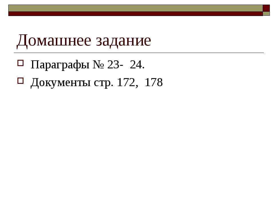 Домашнее задание Параграфы № 23- 24. Документы стр. 172, 178