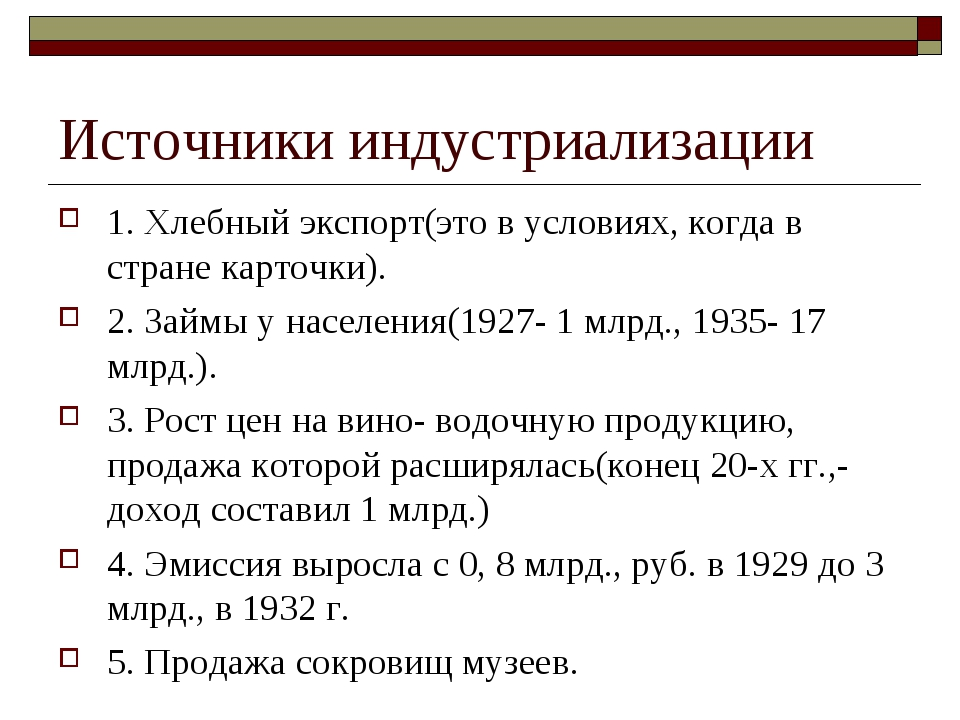 Источники индустриализации 1. Хлебный экспорт(это в условиях, когда в стране...