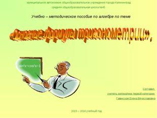 муниципальное автономное общеобразовательное учреждение города Калининград с