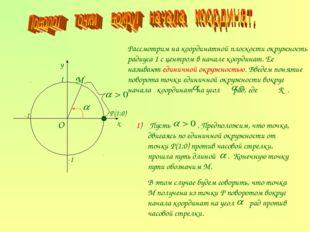 О Р(1;0) 1 -1 -1 x y М Рассмотрим на координатной плоскости окружность радиус