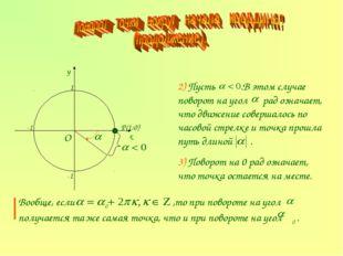 О y x Р(1;0) 1 -1 -1 2) Пусть .В этом случае поворот на угол рад означает, чт