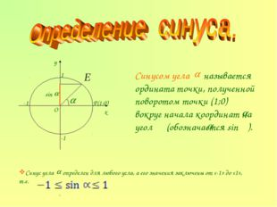 Синусом угла называется ордината точки, полученной поворотом точки (1;0) вокр