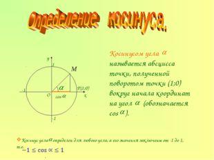 Косинусом угла называется абсцисса точки, полученной поворотом точки (1;0) во
