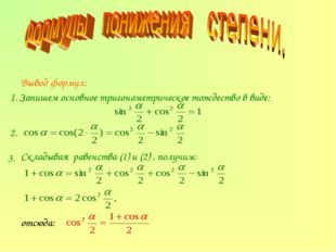 1. Запишем основное тригонометрическое тождество в виде: Вывод формул: 2. 3.