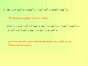 2) Преобразуем правую часть к левой. Значит, правая часть тождества равна его