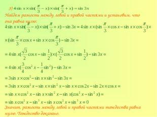 Найдем разность между левой и правой частями и установим, что она равна нулю: