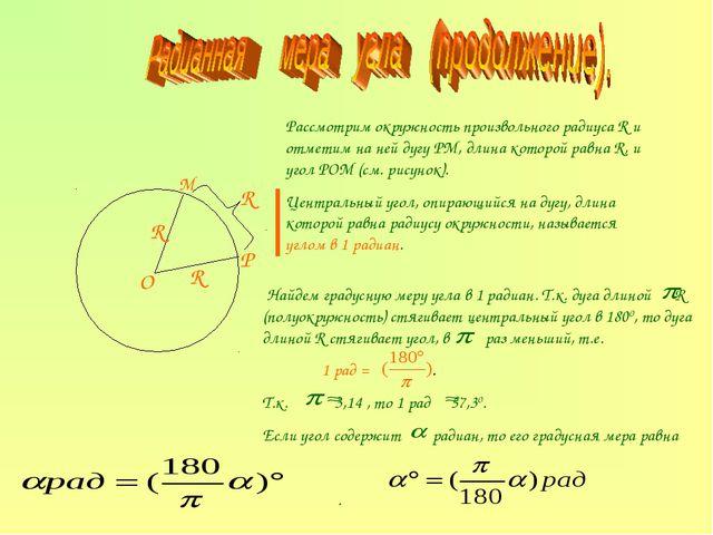 O P M R R R Рассмотрим окружность произвольного радиуса R и отметим на ней ду...