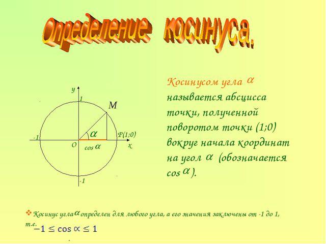 Косинусом угла называется абсцисса точки, полученной поворотом точки (1;0) во...