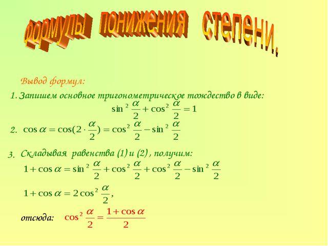 1. Запишем основное тригонометрическое тождество в виде: Вывод формул: 2. 3....