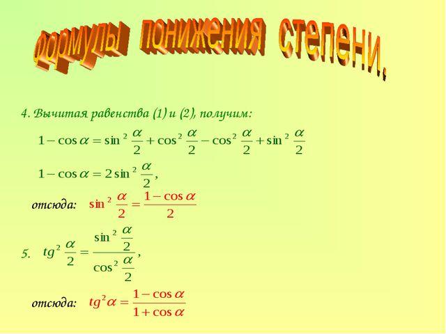 4. Вычитая равенства (1) и (2), получим: 5. отсюда: отсюда: