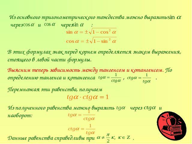 Из основного тригонометрического тождества можно выразить через и через : В э...
