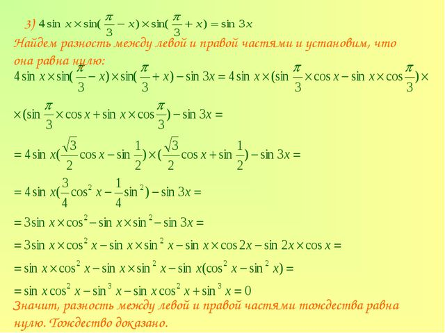 Найдем разность между левой и правой частями и установим, что она равна нулю:...
