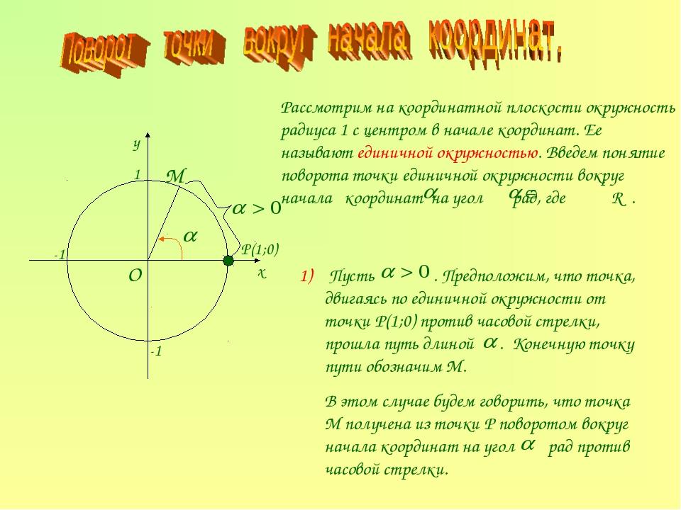 О Р(1;0) 1 -1 -1 x y М Рассмотрим на координатной плоскости окружность радиус...