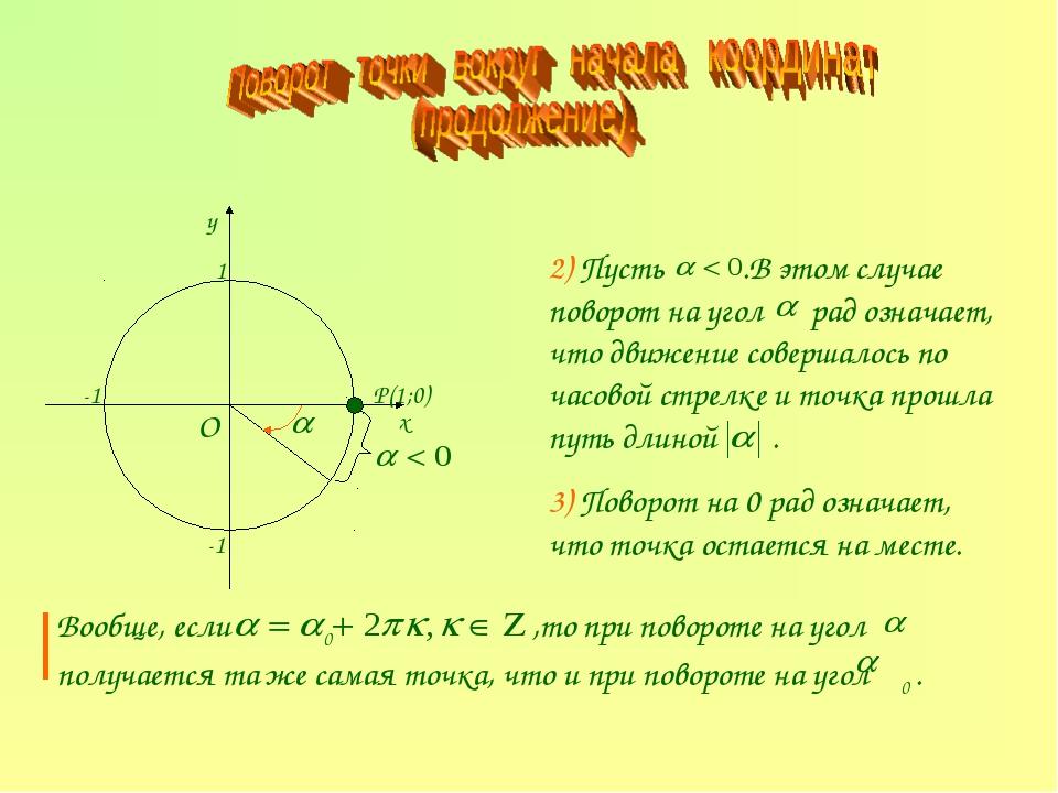 О y x Р(1;0) 1 -1 -1 2) Пусть .В этом случае поворот на угол рад означает, чт...