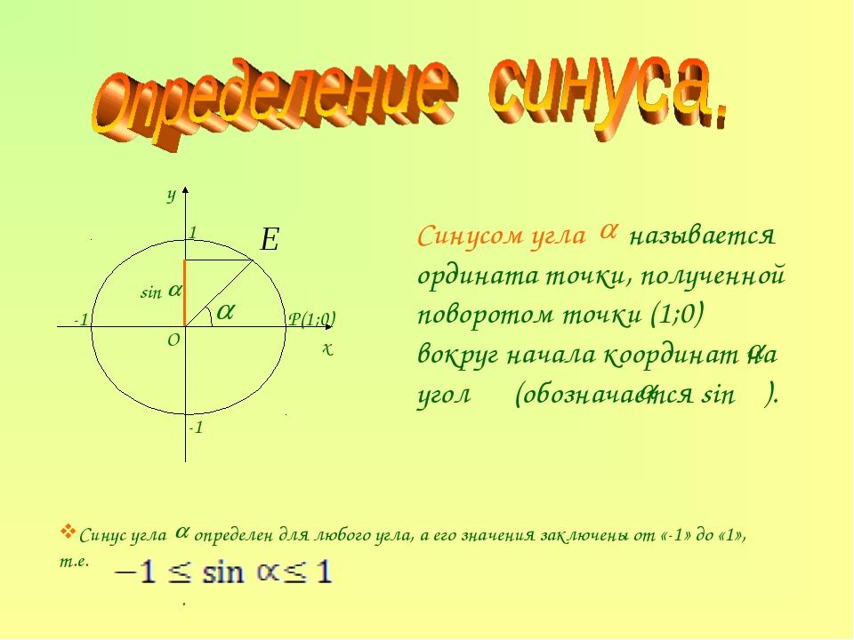 Синусом угла называется ордината точки, полученной поворотом точки (1;0) вокр...