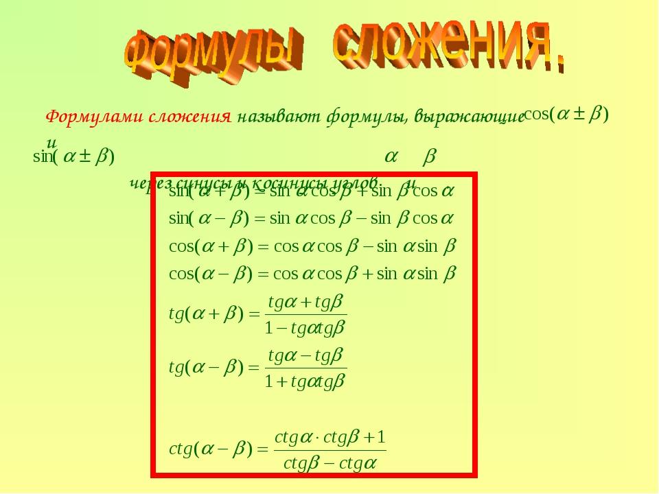 Формулами сложения называют формулы, выражающие и через синусы и косинусы угл...