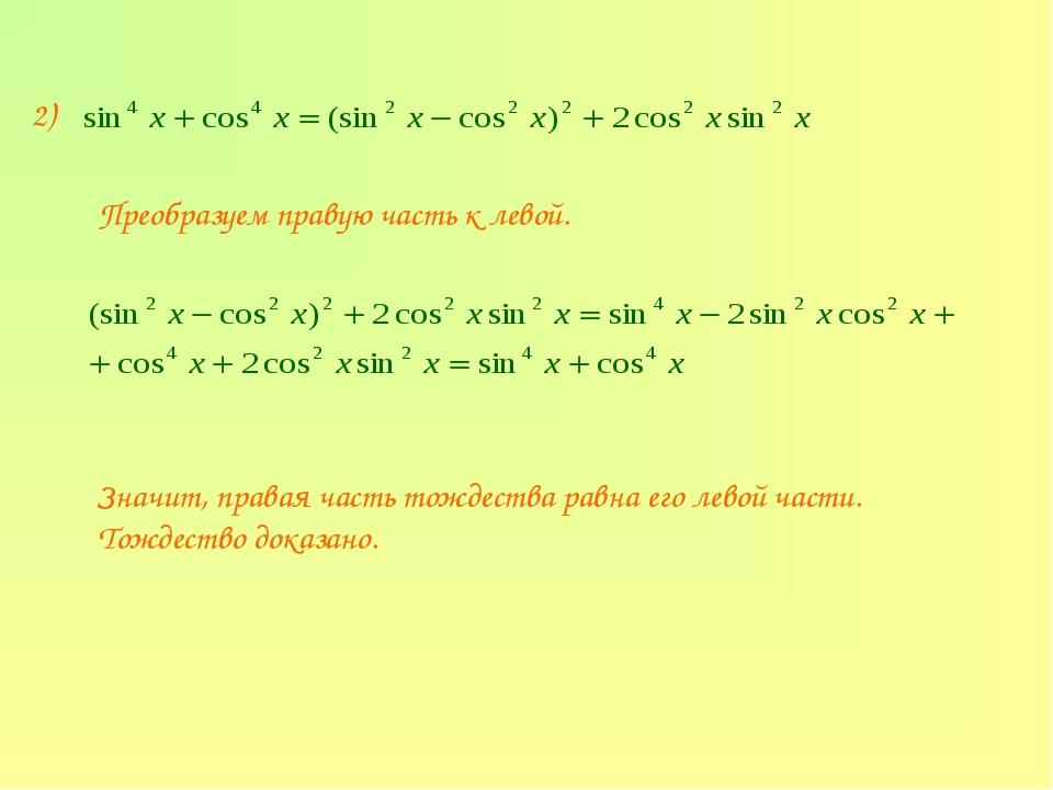 2) Преобразуем правую часть к левой. Значит, правая часть тождества равна его...