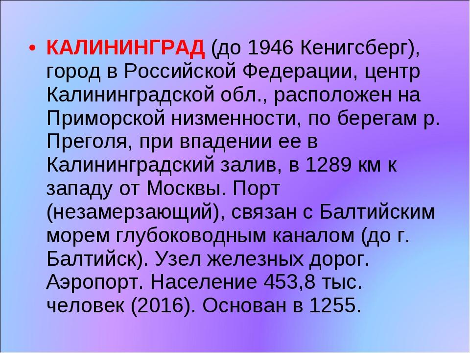 КАЛИНИНГРАД (до 1946 Кенигсберг), город в Российской Федерации, центр Калинин...