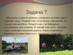Задача 7 Школьные туристы решили совершить путешествие к горному озеру. Первы