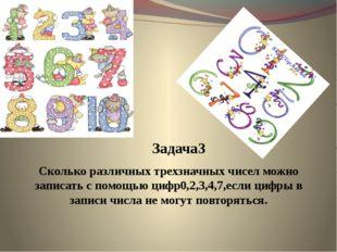 Задача3 Сколько различных трехзначных чисел можно записать с помощью цифр0,2